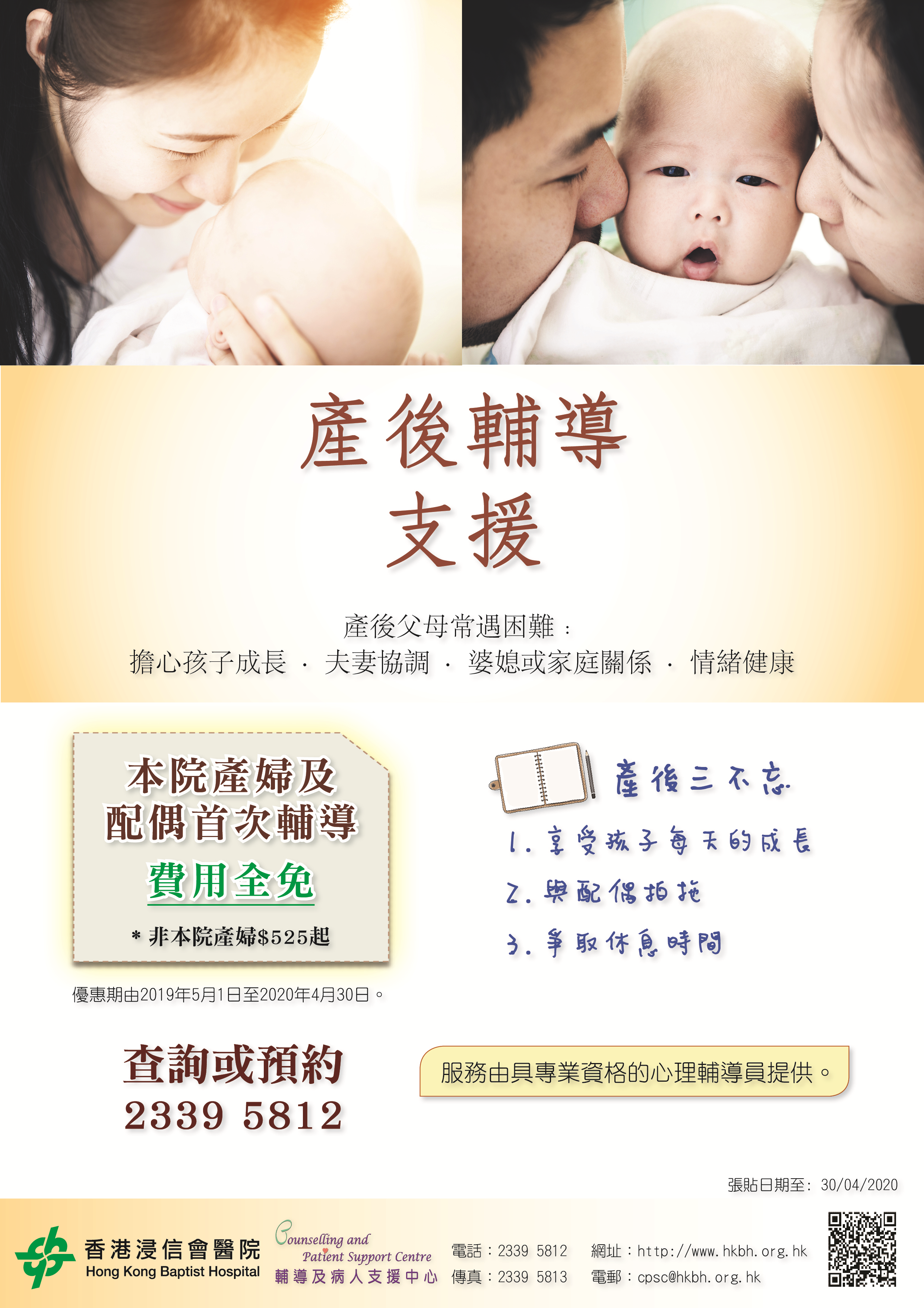 post-natal-counselling-promotion-poster_v4